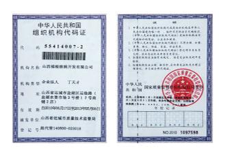 象谷核桃批发基地组织机构代码证