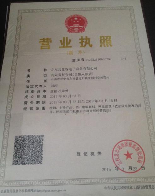 象谷核桃批发基地营业执照